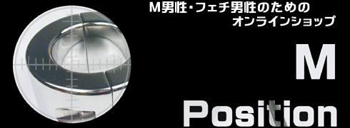 M男性・フェチ男性のためのオンラインショップ M Position